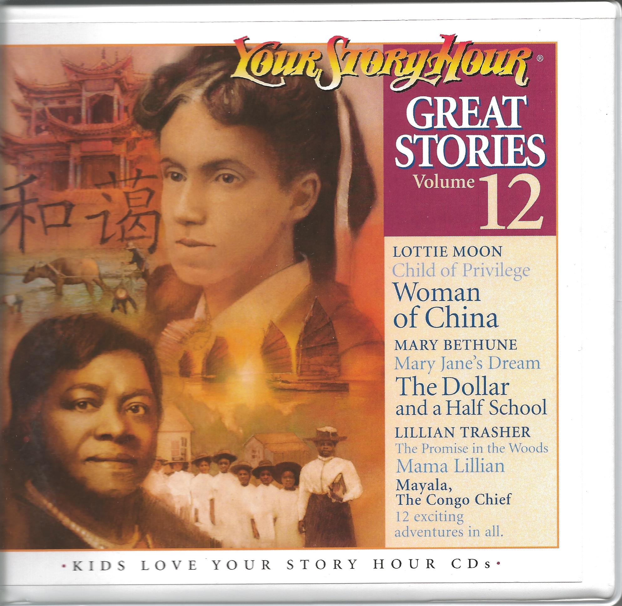GREAT STORIES VOLUME 12 CD ALBUM Your Story Hour